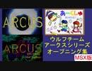 【MSX】ウルフチーム MSX2版 アークスシリーズ3部作のオープニングをまとめて(MSX2 ARCUS Series Opening Collection)Wolfteam