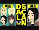 【漫画】SCANDAL ブレイクまでの軌跡~大阪京橋で結成→デビュー→mステ→武道館ライブ→現在【スキャンダル マンガで解説】