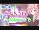 【iDeCoとつみたてNISAの比較】琴葉姉妹がお金の勉強を始めました #5【VOICEROID】