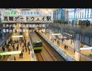 [作業用BGM] 高輪ゲートウェイ駅の環境音