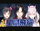【チューリップ組】星間飛行(Covered byチューリップ組)【非公式】