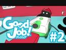 【Good Job!】今日から俺も社会人 レポート2