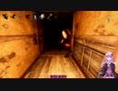 【VOICEROID実況】Shadow Corridor ~Steam版~【No.3.0】