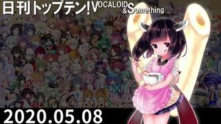 日刊トップテン!VOCALOID&something【日刊ぼかさん2020.05.08】