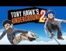 [HOBO BROS]Tony Hawk's Underground 2を実況プレイ