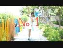 【RinRin☆】No.1 / HoneyWorks【踊ってみた】