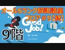 GOOD JOB!ガチ勢によるオールS解説講座 #9【終】