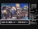 【艦これ】第13回みんなで決めるゲーム音楽ベスト100に入った艦これBGM