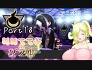 【ポケモン剣盾】ぬめててふinガラル Part18【ゆっくり実況プレイ】