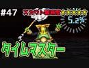 【DQMJ2P実況 #47】レオソード目前のダンジョンでタイムマスターと遭遇!ドラクエジョーカー2プロフェッショナルを初見実況プレイ!