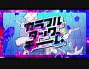 【ニコカラ】カラフルタッグチーム<on vocal>