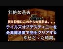 【名作】テイルズデスティニーを最高難易度CHAOSで完全クリアする!!【実況】#13