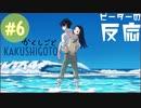 ピーターの反応 【かくしごと】 6話 Kakushigoto ep 6 アニメリアクション