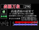 太鼓の達人ニジイロver 基本BPM240越え楽曲まとめpart2