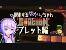 【Exit the Gungeon】脱走するゆかりちゃん ブレット編