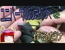 【ミニ四駆】ユニバーサルジョイント垂れ流し【駄作】