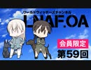 【LNAF.OA第59回その2】ラジオワールドウィッチーズ