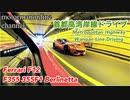 フェラーリ F12 F355 355F1 ベルリネッタ共演【首都高湾岸線ドライビング】