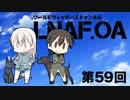 【LNAF.OA第59回その1】ラジオワールドウィッチーズ