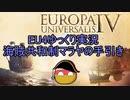 【EU4】海賊共和制マラヤの手引き Part1:海賊の船出【ゆっくり実況】