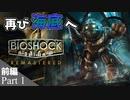 【Bioshock】海中都市冒険譚 Part1(前編) 再び海底へ【実況】