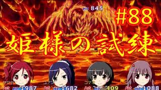 sakiquest3 #88:咲RPGを「咲-saki-」好きが全国編の話をしながらゆっくり実況(初見プレイ)