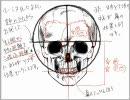 【ニコニコ動画】【大体手がき線画講座】頭部の描き方Ⅰ-補足【修行中のメモ】を解析してみた