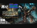 【Bioshock】海中都市冒険譚 Part1(後編) 再び海底へ【実況】