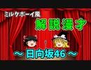 【ミルクボーイ風漫才】日向坂46【おかんの好きなアイドルグループ】