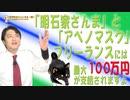 #666 「明石家さんま」と「アベノマスク」。フリーランスには最大100万円が支給されますよ みやわきチャンネル(仮)#806Restart666