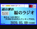 福山雅治   福のラジオ 2020.05.09〔232回〕