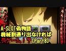 【設定1では】A-SLOT偽物語 機械割通り出なければ罰ゲームPart8【勝てないよ】