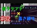 【minecraft】匠クラフト×高さ縛り #32【ゆっくり実況】