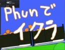Phunでイクラお寿司作り!(二番煎じ)