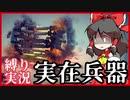 【ゆっくり実況】実存兵器縛りで始める破壊工作「パンジャンドラム&トレビュシェット」【Besiege】