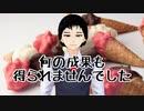 アイスクリームの日終了のお知らせ【060】