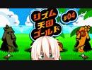 モアイビーチ☆パラダイス 【リズム天国ゴールド #04】