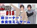 【永塚拓馬・堀江瞬】ぽんこつGAマイル #13