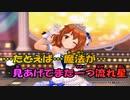 【ニコカラ】夕映えプレゼント《デレステ》(Off Vocal)±0