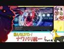【ポケモン剣盾】戦えパルスワン!ナワバリ統一!Part4