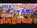 【検証】APEXガチ初心者が一カ月でどれくらい成長するのか?【APEX】