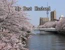 美GUMI My  Best  Husband