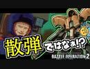 #29 アッシマーがっ!!空飛ぶカボチャ型モビルアーマー!!【頑張るバトオペ2 ゆっくり実況プレイ】