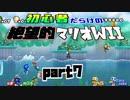初心者だらけの絶望的マリオWii #7【NewスーパーマリオブラザーズWii4人実況プレイ】