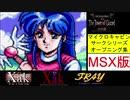 【MSX】マイクロキャビン MSX2版 Xakシリーズ4作のオープニングをまとめて(Xak Series Opening Collection)MICROCABIN