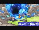 【実況】ポケモン 救助隊DX【PART20】