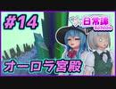 【Minecraft】てんてこよーむのマイクラ日常譚 part14【ゆっくり実況】
