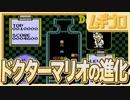 ドクターマリオ|Dr.MARIO (FC版)【実況】