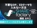 """ウイニングイレブン 2020 myClub vol.71「""""SHARE factory"""" その2「不要なOP,EDを入れない方法、動画カットの方法」 」"""