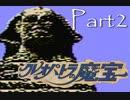 ディスクシステムが生んだ方向音痴RPG【クレオパトラの魔宝】02